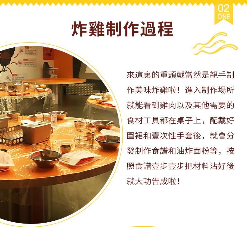 大邱噹噹樂園炸雞製作體驗-新詳情頁繁體_04.jpg