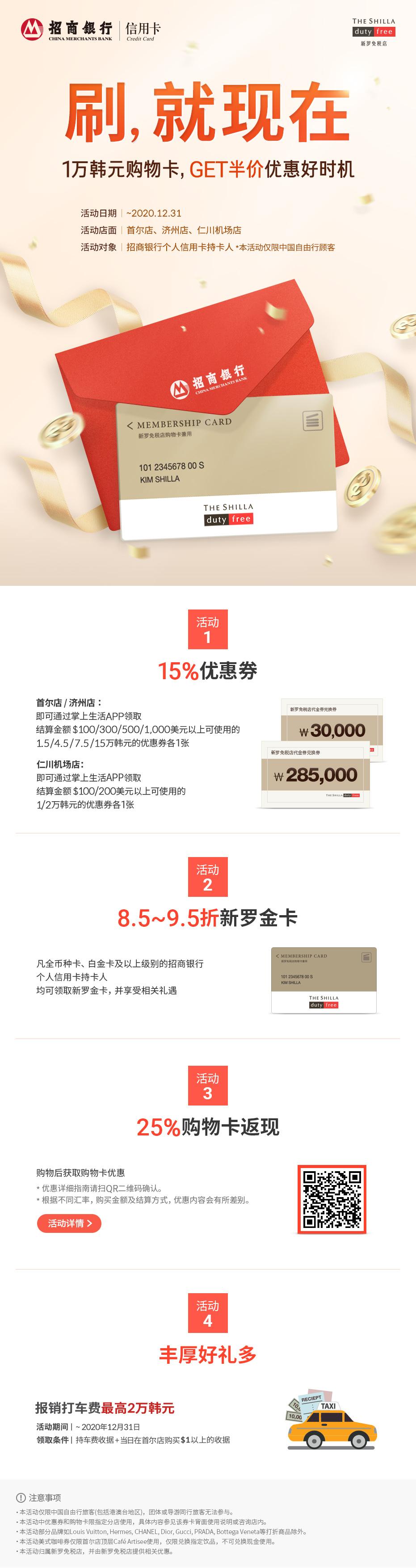 新罗免税店携手招商银行信用卡优惠活动