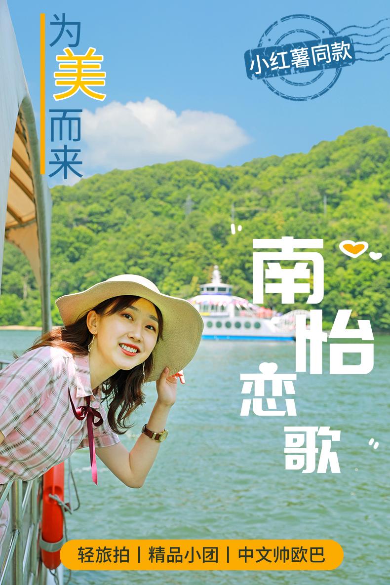 夏季南怡岛+小法国村+铁路自行车一日游-详情页_01.jpg