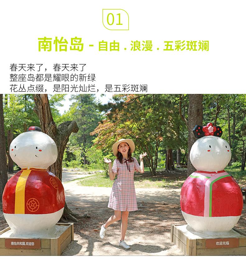 2020初夏-南怡岛+小法国村+铁路自行车一日游-详情页_14.jpg