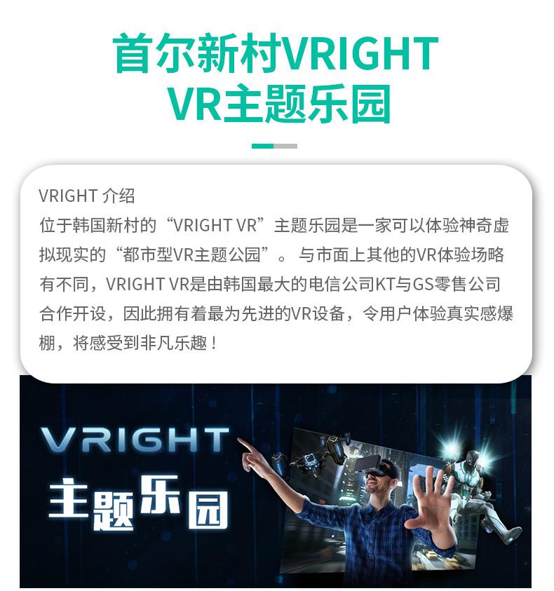 首尔VRIGHTVR主题乐园门票在线预订优惠_韩游网_01.jpg