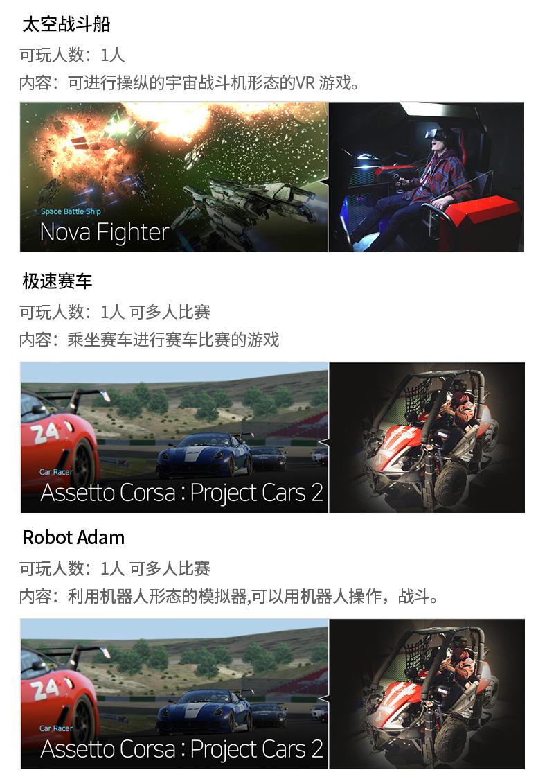 首尔VRIGHTVR主题乐园门票在线预订优惠_韩游网_04.jpg
