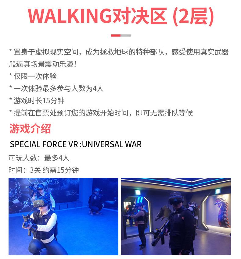 首尔VRIGHTVR主题乐园门票在线预订优惠_韩游网_05.jpg