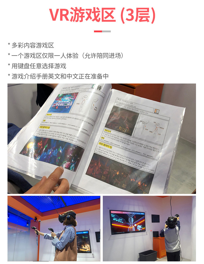 首尔VRIGHTVR主题乐园门票在线预订优惠_韩游网_06.jpg