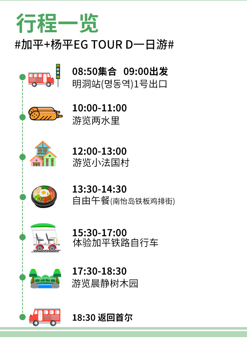 EG-TOUR-D加平&杨平-详情页_03.jpg