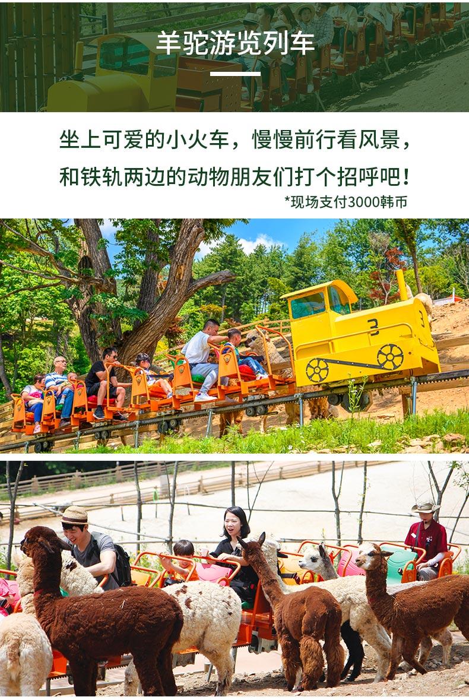 草泥马乐园门票-详情页_05.jpg