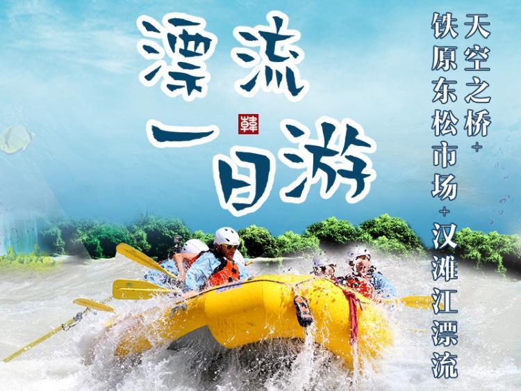 漂流一日游(天空之桥+铁原东松市场+汉滩江漂流)