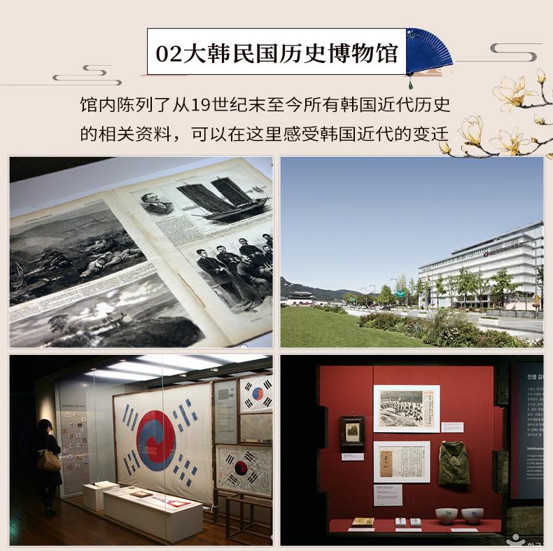 首尔1910-1945历史一日游-详情页_06.jpg