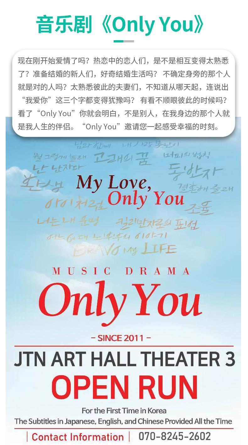 【首尔】音乐剧《Only-You》-详情页_01.jpg