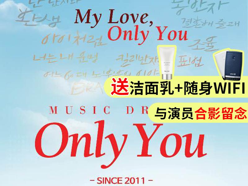 韩国【首尔】音乐剧《Only You》演出门票在线优惠预订-韩游网