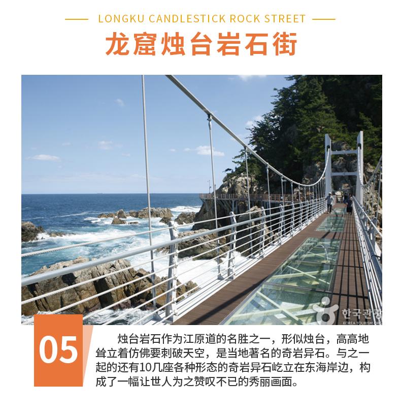 江原道东海-修改_08.jpg