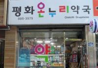 韓國日常藥品