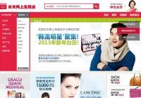 乐天免税店中文网上免税店开业
