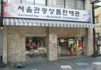 韩国仁寺洞首尔旅游商品展销馆
