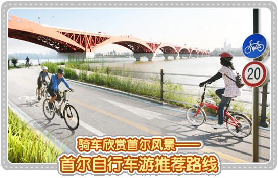 首尔自行车游推荐路线——骑车欣赏首尔风景