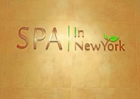 在纽约SPA馆