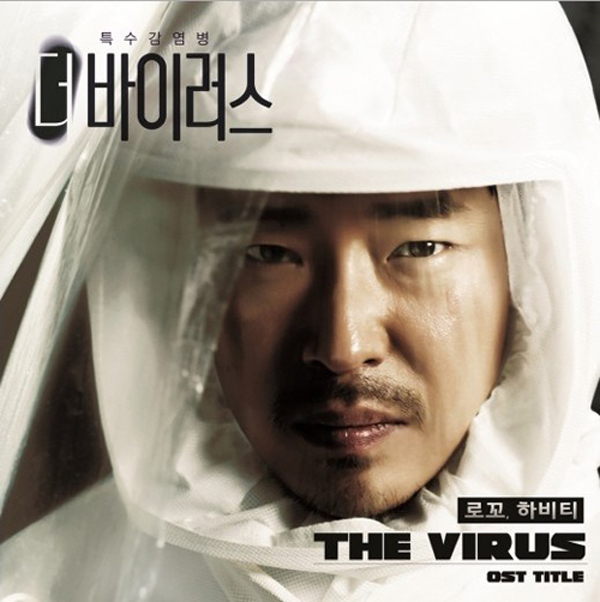 OCN The Virus