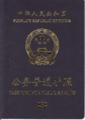 公务普通护照