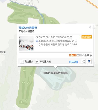 阳智松林Pine度假村滑雪场.png