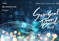 2016 Super Seoul梦想演唱会,免费申请开始啦!