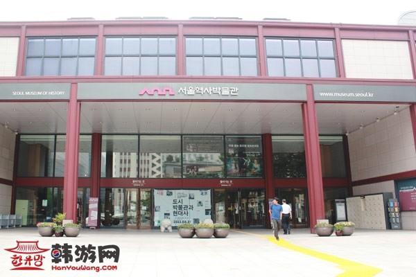 首尔历史博物馆.jpg