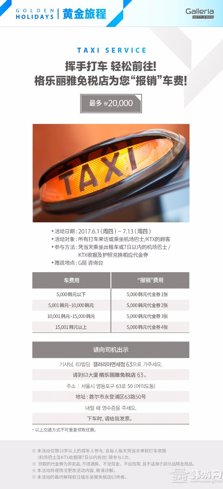 7.펀한_프로모션_택시비_0530.jpg