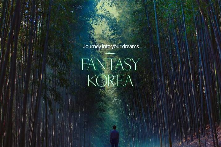 梦想韩国--梦想旅程.jpg