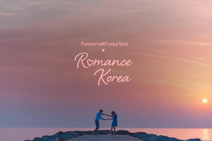 浪漫韩国--你永恒的爱.jpg