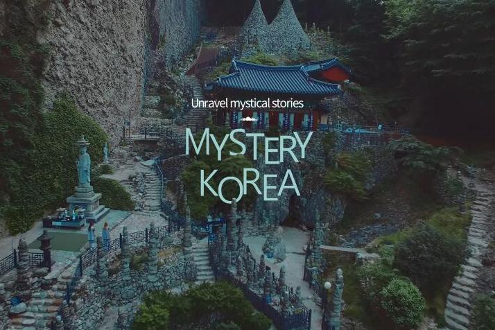 神秘韩国--揭开神秘故事.jpg