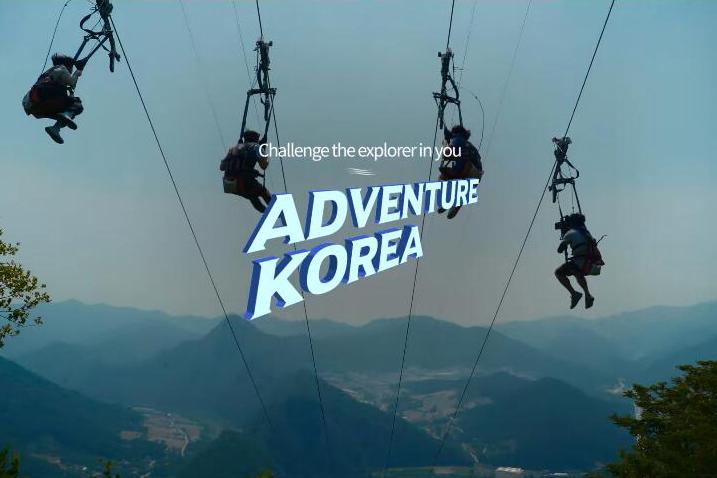 冒险韩国--挑战冒险家的你.jpg