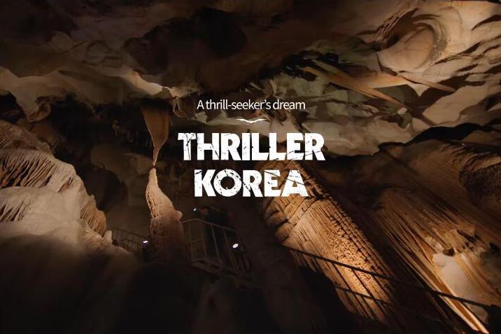 惊险韩国--寻求刺激的梦.jpg
