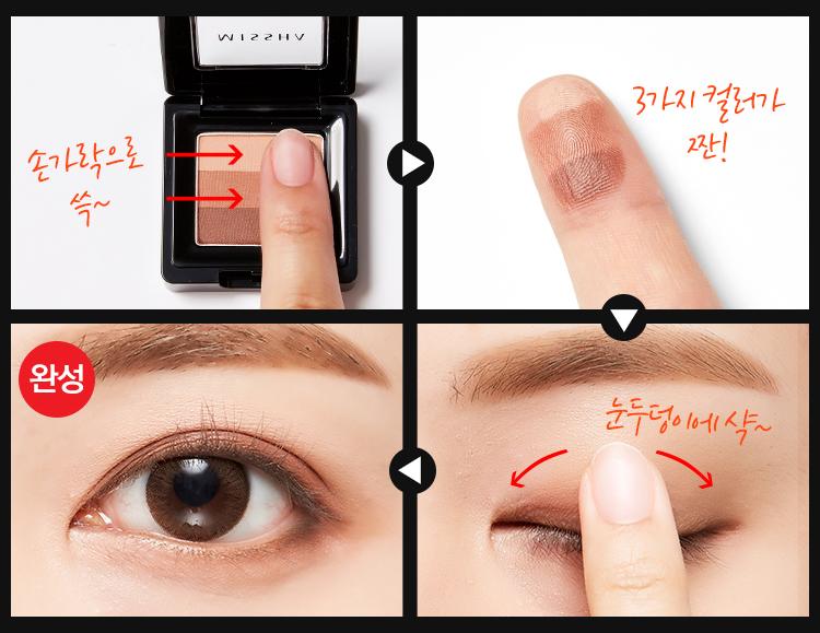 韩国化妆品牌谜尚(Missha )的3秒画眼影神器3色眼影最近又出新色号了, 使用简单方便, 绝对是懒人与手残星的福音啊!! 此次上新的共有4款颜色,都是日常,较温柔的暖色色系,不挑肤色,只需三秒轻松搞定精致眼妆!