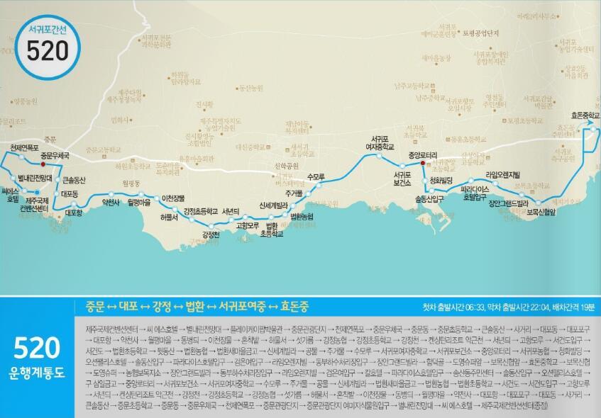 济州岛西归浦市市内公交线路图图片