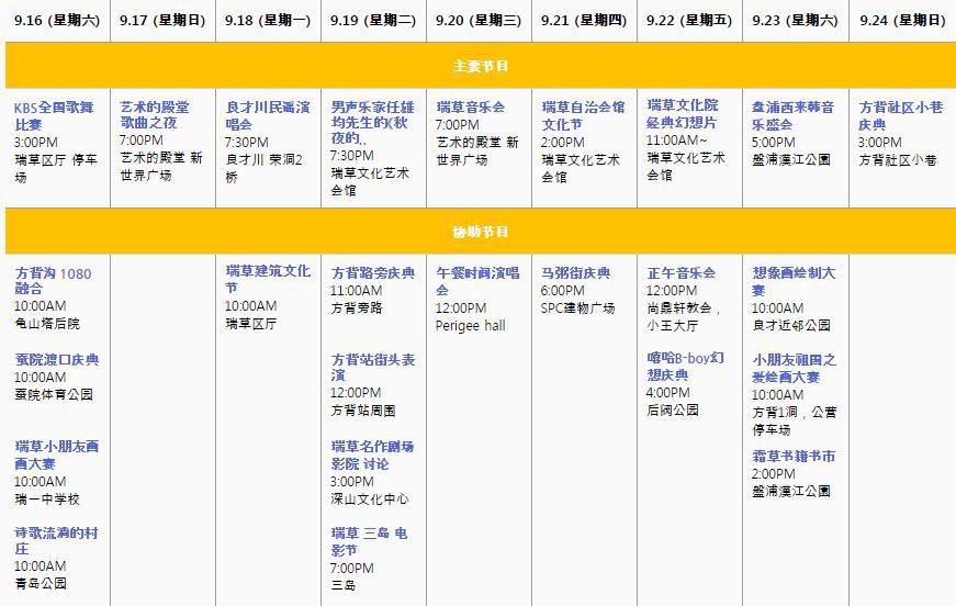 霜草节时间表.jpg