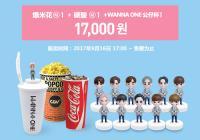 花式圈钱,韩国CGV推出WANNA ONE限量爆米花套餐