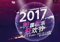 2017KMF韩国音乐节九月开唱,韩国最顶级K-POP明星齐加盟