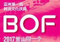 亚洲第一韩流文化庆典——釜山BOF同一个亚洲文化节开幕倒计时!