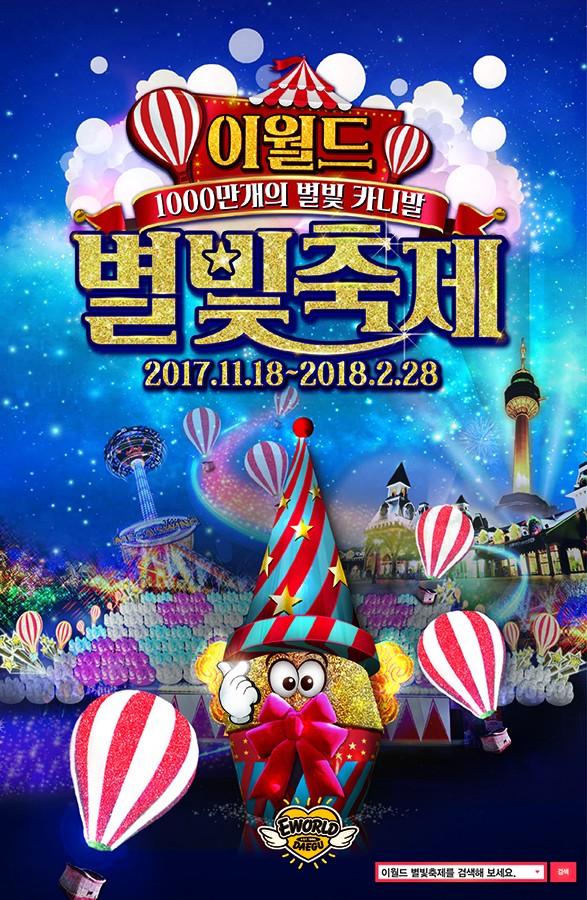 2017 별빛축제 포스터.jpg