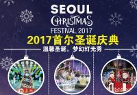 温情圣诞,2017首尔圣诞庆典将在清溪川浪漫开场!