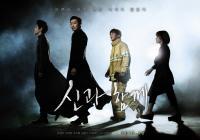 神级新片《与神同行》领跑韩国电影票房