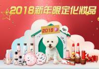 汪星人驾到,2018韩国新年限定化妆品上市了!