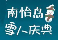雪之国度,韩国江原道南怡岛雪人庆典!