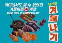 韩国南山谷韩屋村——冬季村庄,尽享传统冬日趣味!