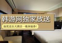 即日起,预订乐天世界即有机会免费入住乐天酒店!