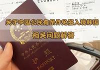 关于中国公民有条件免签入境韩国相关问题解答