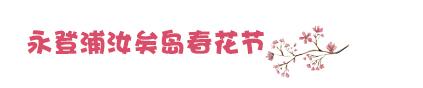 樱花标题.jpg