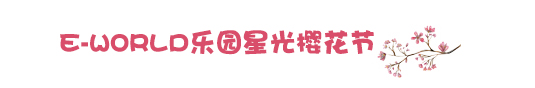 E-WORLD乐园星光樱花节.jpg