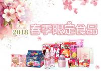 吃一口浪漫,2018樱花季韩国限定食品