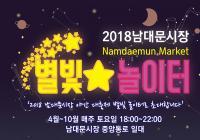 韩国南大门市场星光游乐园庆典将于每周六晚举行