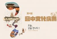 第四届宫中文化庆典将在韩国四大古宫及宗庙举办